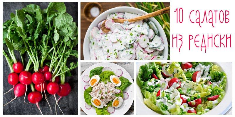Салаты из редиски — 10 простых рецептов с фото