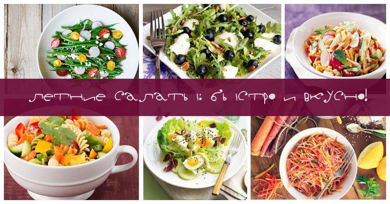 Летние салаты — рецепты с фото