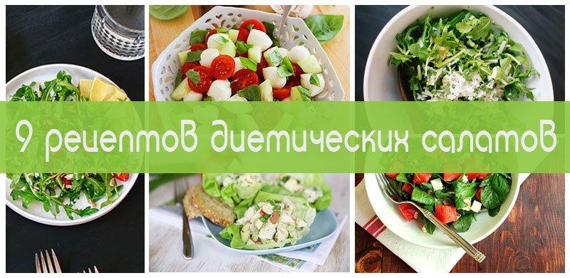 Диетические салаты — 9 лучших рецептов с фото