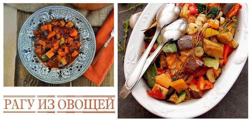 Рагу из овощей — рецепты с фото