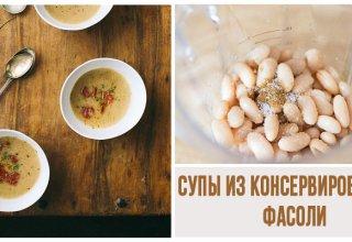 Суп из консервированной фасоли — рецепты с фото