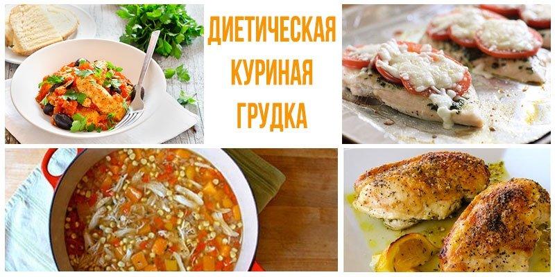 http://fit-and-eat.ru/wp-content/uploads/2015/09/dieticheskaya-kurinaya-grudka-recepty-s-foto-800x400.jpg