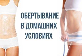 Медовое обертывание для похудения в домашних условиях - что 27
