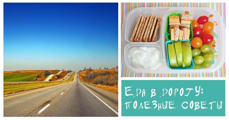 Еда в дорогу — что взять и приготовить