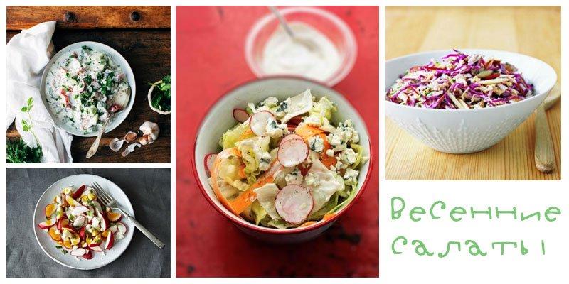 Весенние салаты  — 7 рецептов с фото