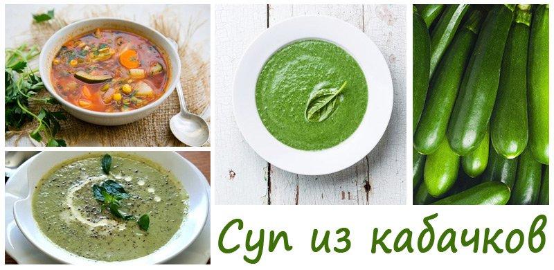Суп из кабачков — рецепты с фото