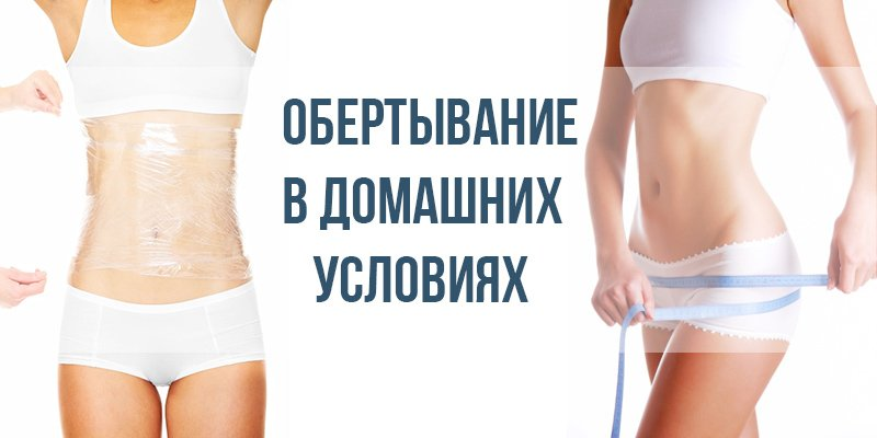 Обертывания для похудения в домашних условиях