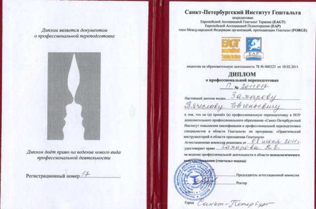 Вячеслав Захаров - Гаштальт - диплом