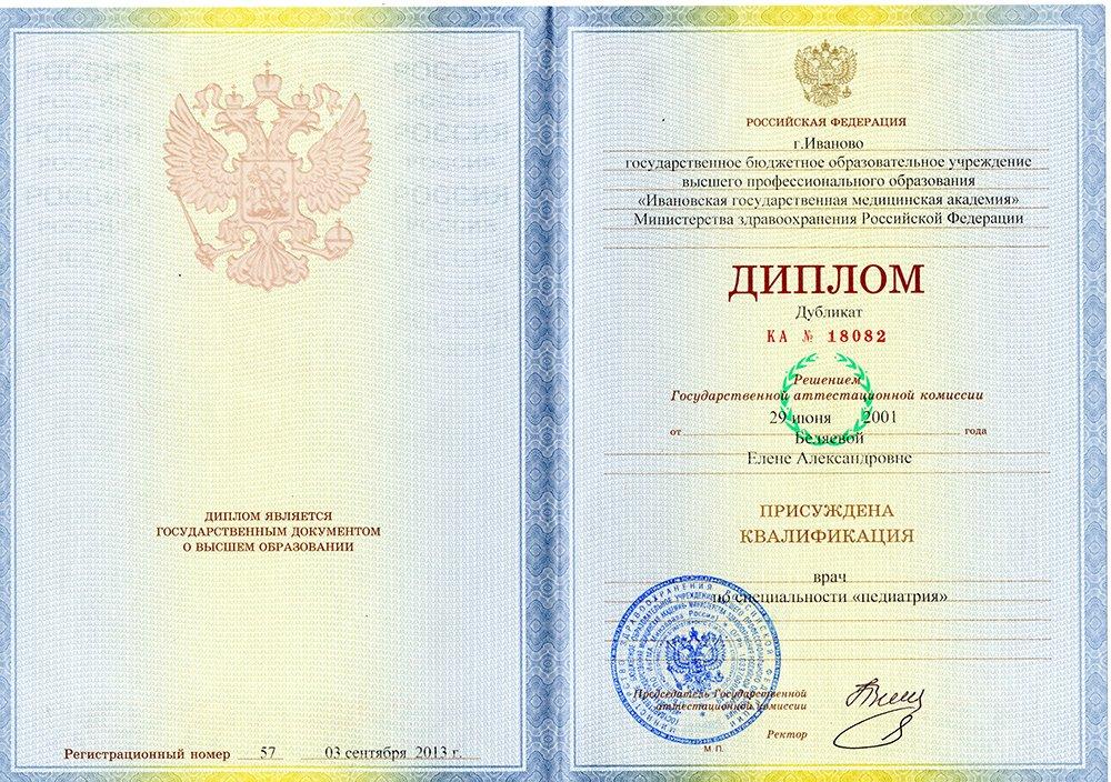 Елена Беляева - Педиатрия - Диплом