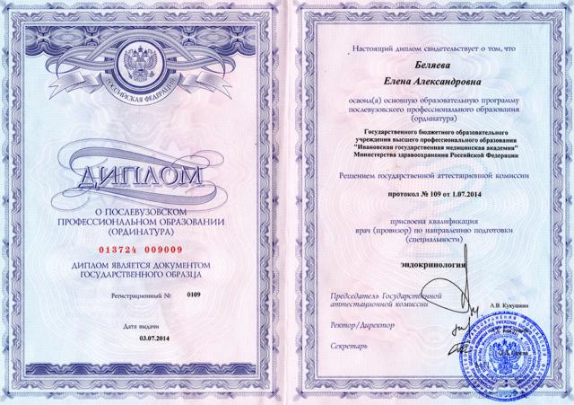 Елена Беляева - Эндокринология - Диплом