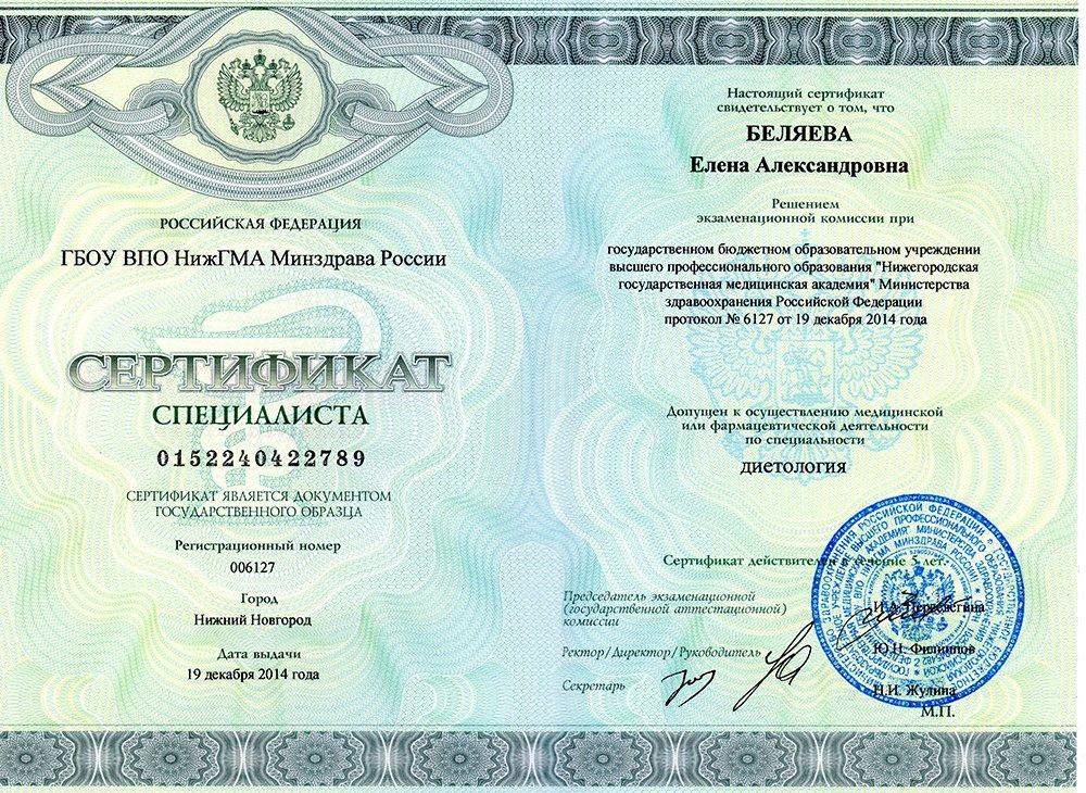 Елена Беляева - Диетолог - Сертификат