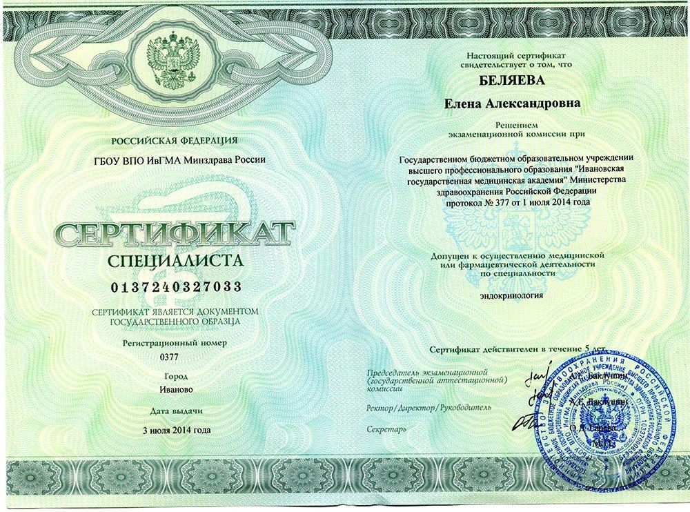 Елена Беляева - Эндокринолог - Сертификат специалиста