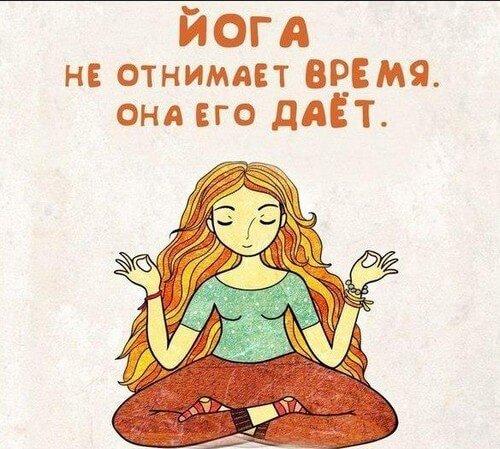 Цель йоги
